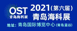2021 青岛国际海洋科技展览会