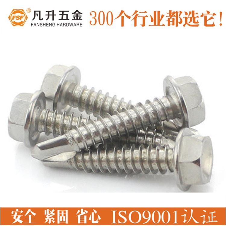 厂家直销304不锈钢六角头钻尾螺丝