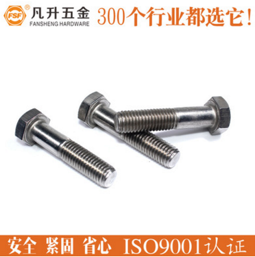 厂家直销304不锈钢碳钢外六角螺丝