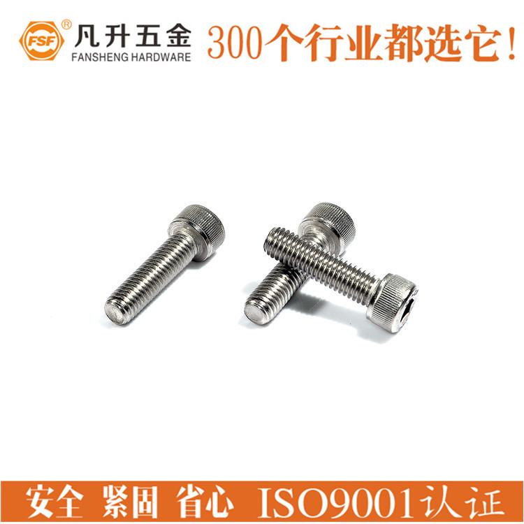 工厂直销304不锈钢六角螺母内六角盘头螺丝