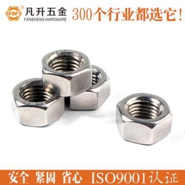 工厂直销304不锈钢六角螺母