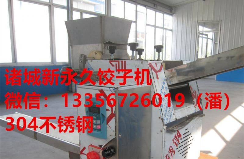 福大sj-100型全自动包合式水饺机仿手工厂家直销
