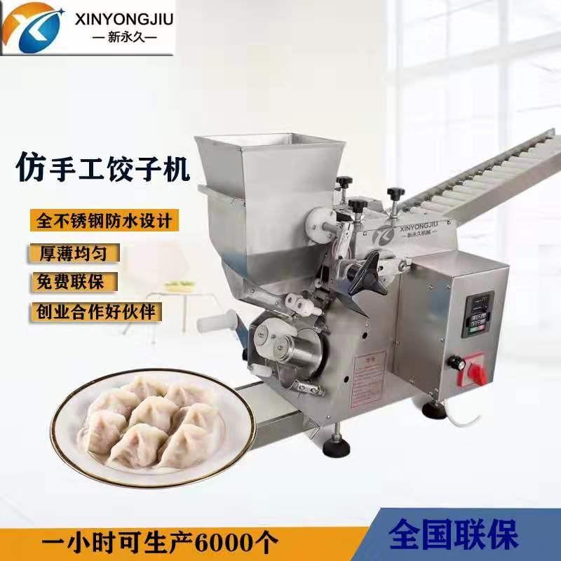 安徽合肥sj-100型仿手工全自动多功能产量高的饺子机