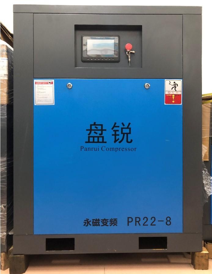 盘锐螺杆式空压机永磁变频螺杆式空压机工业级7.5/11/15/22/37KW