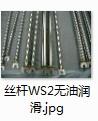 Everslik1201 金属零部件 润滑加工