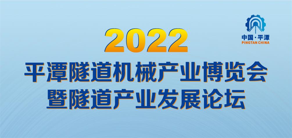 2022平潭隧道博览会