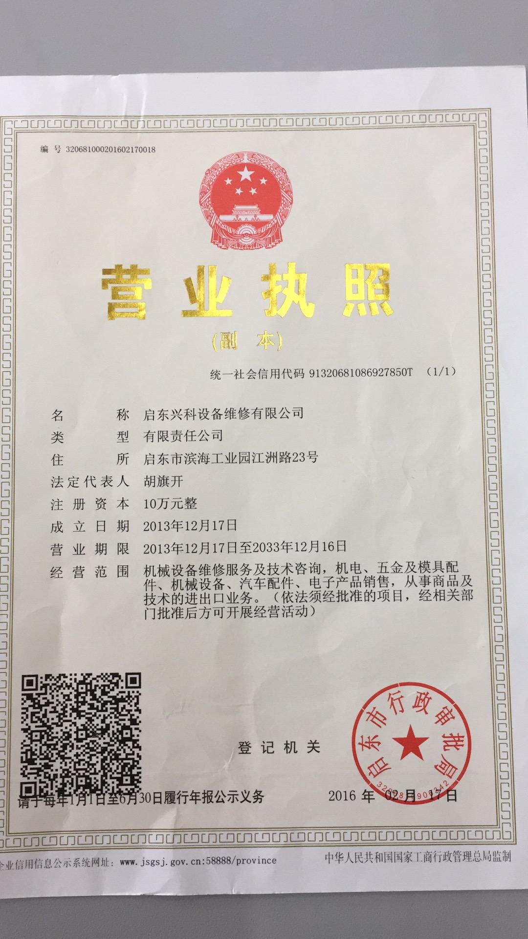 启东兴科设备维修有限公司