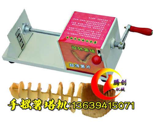 手摇旋转薯塔机,旋转土豆切片机,螺旋切土豆片机