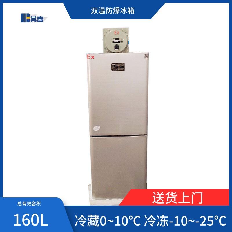其春电气BL-160CD化工厂防爆冰箱双温冷藏冷冻