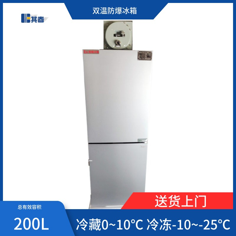 其春200L冷藏冷冻实验室化学品防爆冰箱厂商