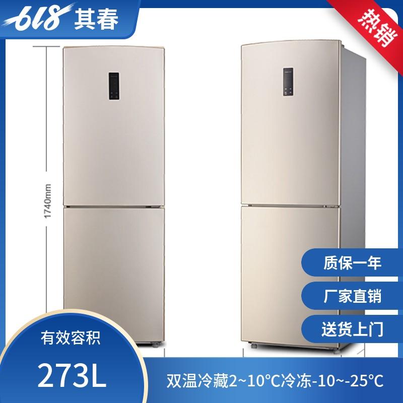 其春电气立式双温双控253升/273升冷藏冷冻防爆冰箱