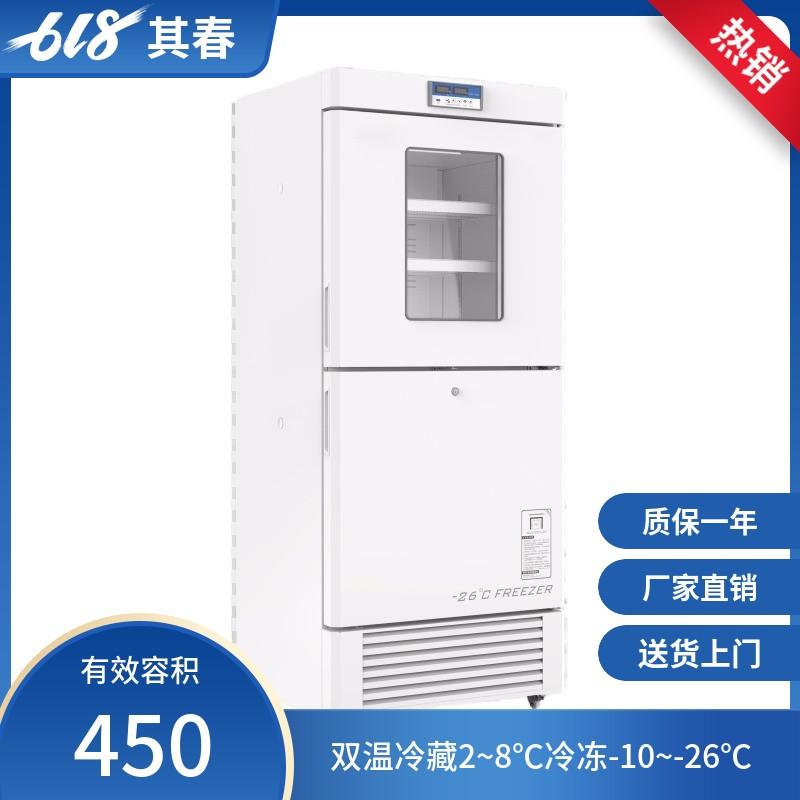 其春450升智能双温数控数显实验室防爆冰箱