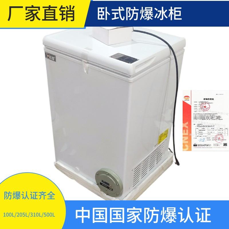 100升卧式防爆冰柜冷藏冷冻可转换其春电气