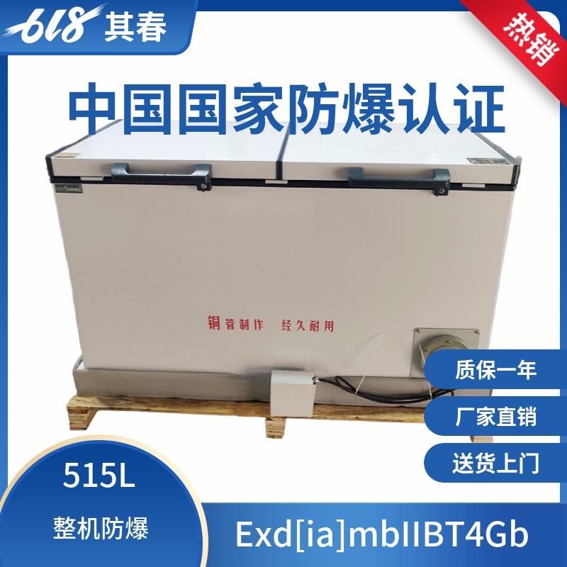 工业防爆冰柜BL-W515卧式冷藏冷冻防爆转换冰箱其春