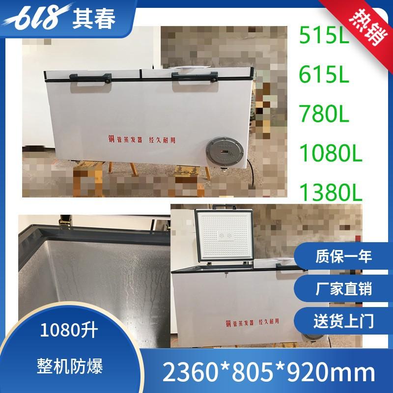 工业防爆卧式冰柜1080L双门卧式防爆冷藏冷冻柜其春