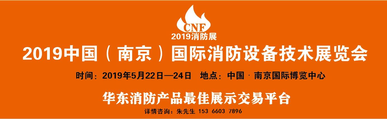 中国(国际)消防展会|CNF消防展会|2019中国消防展会