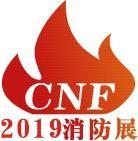 2019CNF消防展会|江苏消防展会|华东最大消防展览会