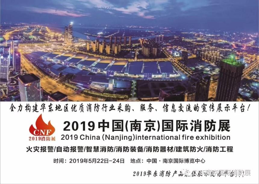 2019消防展会|国际消防展览会|2019年消防展会
