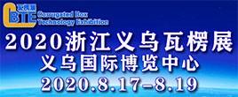 2020 PKWE瓦楞纸箱技术设备主题展