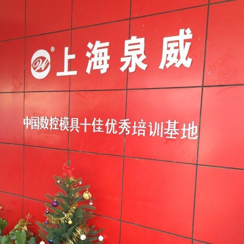 上海泉威数控培训