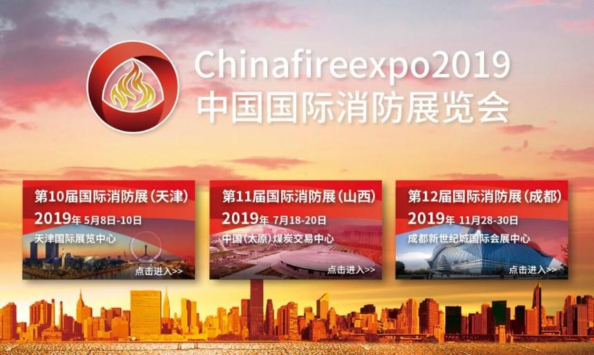 第11届中国国际消防安全及应急救援技术装备(山西)展览会