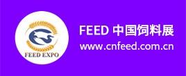2021 FEED中国国际饲料及饲料加工技术展览会