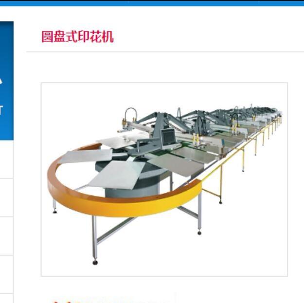 全自动椭圆式平网印花机