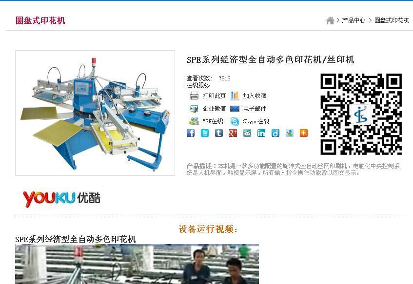 SPE系列经济型全自动多色印花机/丝印机