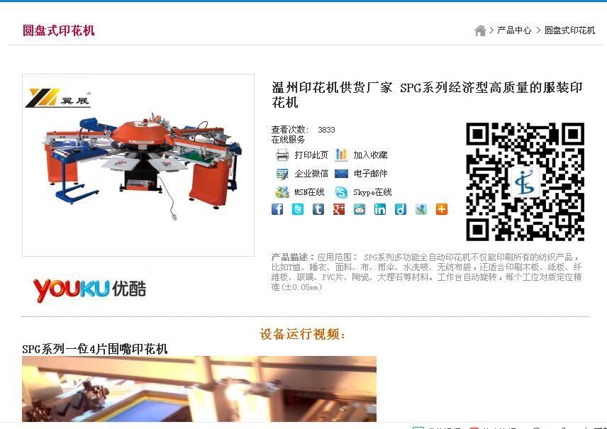 新款SPG全自动小型丝网印刷机无纺布印花机广告衫丝印机