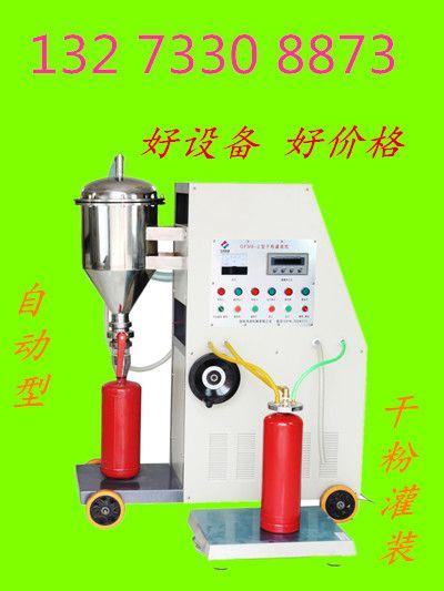 河南干粉灌装(氮气灌装机)自动灌装