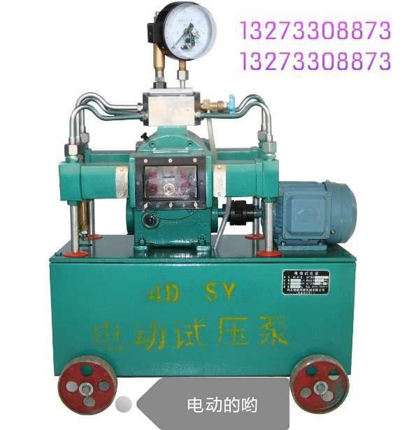 湖南试压泵多种型号供应电动试压泵厂家报价