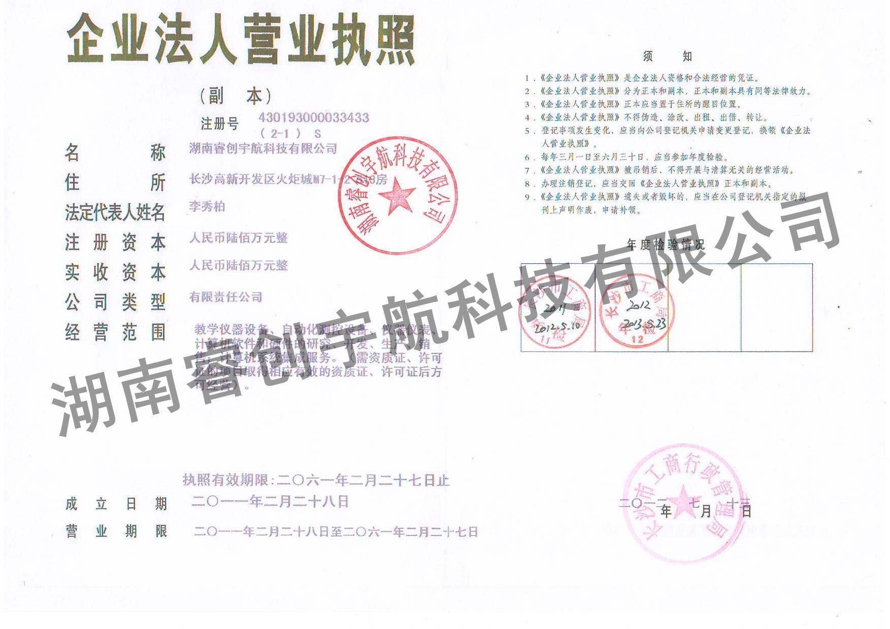 湖南睿创宇航科技有限公司