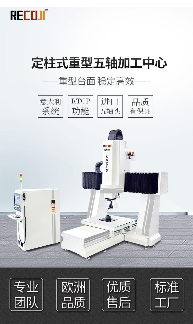 大型CNC数控木工模具五轴联动加工中心雕刻机机床五轴高速加工