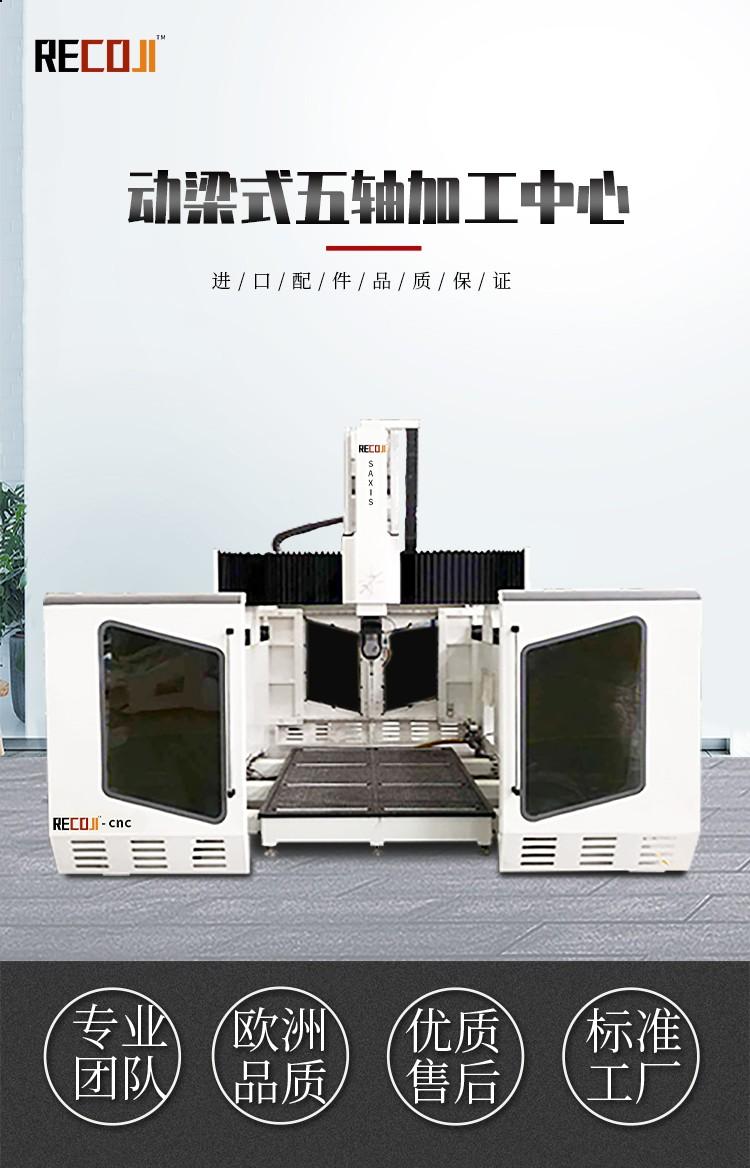 大型CNC数控木工模具五轴联动加工中心雕刻机机床五轴高速加工中心