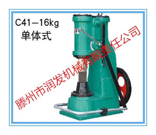 山东润发C41-16kg单体式空气锤小型空气锤
