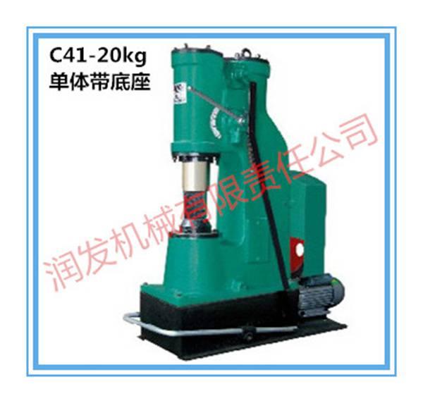 山东润发C41-20kg单体带底座空气锤打铁空气锤