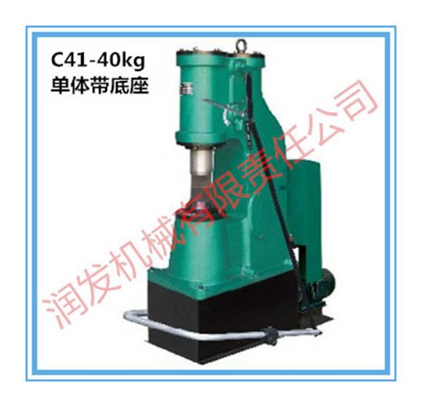 山东润发C41-40kg单体带底座空气锤打铁空气锤