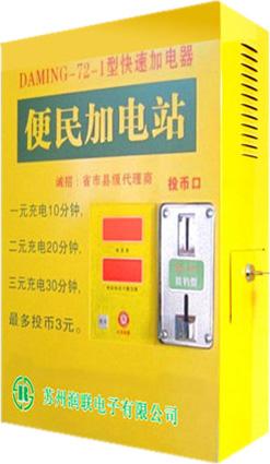 省时、省电南京投币刷卡式小区电动车充电站