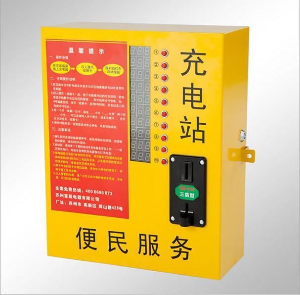 优质小区充电站盐城投币刷卡式小区电动车充电站
