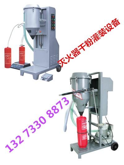 江苏自动型灭火器灌装机干粉灌装设备供应