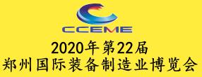 2020中国中部(郑州)国际装备制造业博览会暨第22届好博郑州国际工业展览会