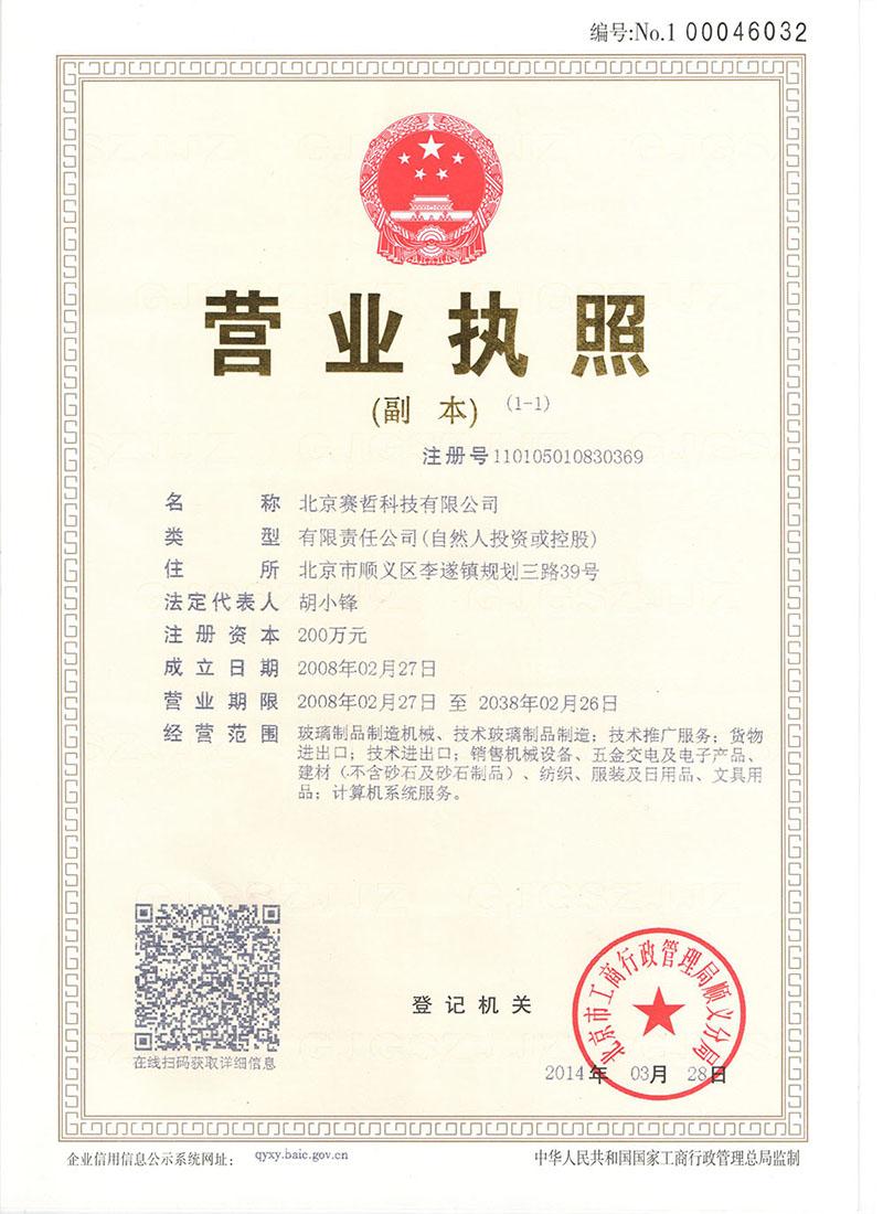 北京赛哲科技有限责任公司