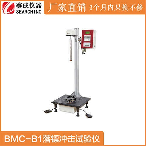 BMC-B1食品保鲜膜摆锤抗冲击试验机厂家落镖冲击仪济南赛成