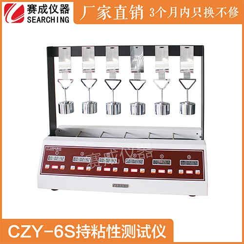 CZY-6S持粘性测试仪赛成现货