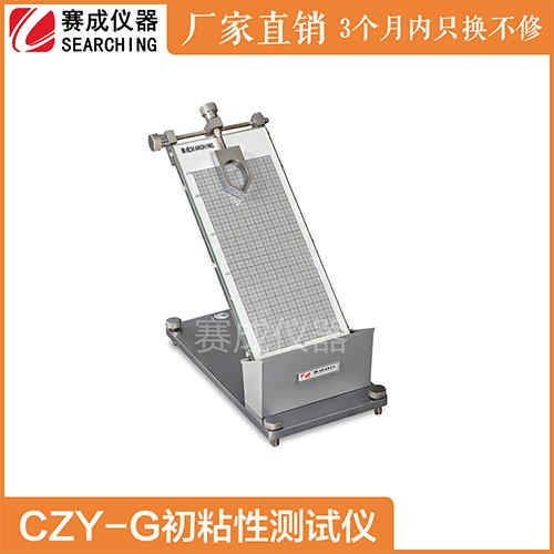 CZY-G胶带斜面滚球测试仪/粘性测试仪