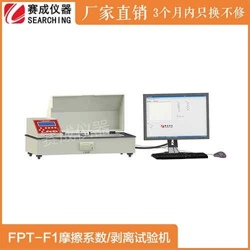 FPT-F1测液晶屏摩擦系数/剥离试验仪