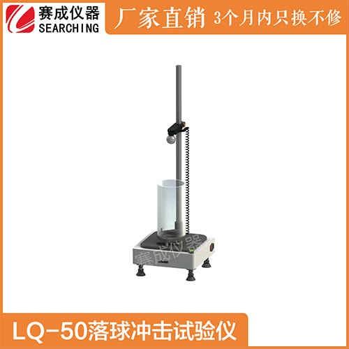 LQ-50PVC硬片用什么测试冲击强度