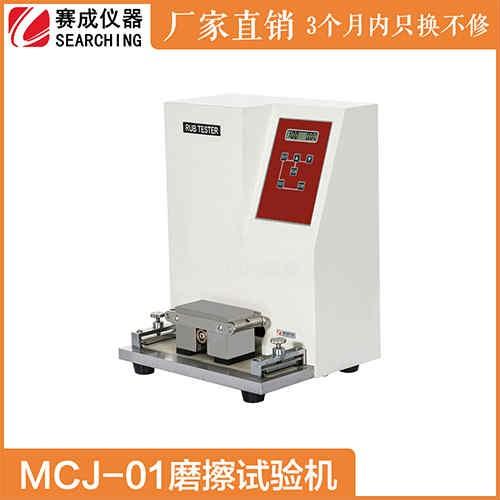 MCJ-01能够测试油墨耐磨性仪器