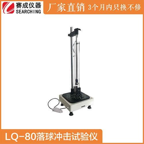 赛成LQ-80落球冲击试验机符合标准PV3966