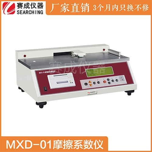 赛成供应MXD-01油墨印刷表面摩擦系数测量仪